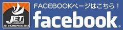 JETダーツ公式FACEBOOKページ