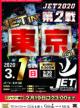 JET in 東京 G1