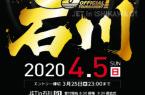 20200405JET石川