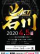 JET in 石川 G1