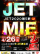 JET in 三重 G1