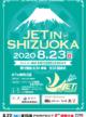 JET in 静岡 G1